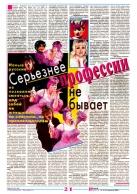 gazeta-5